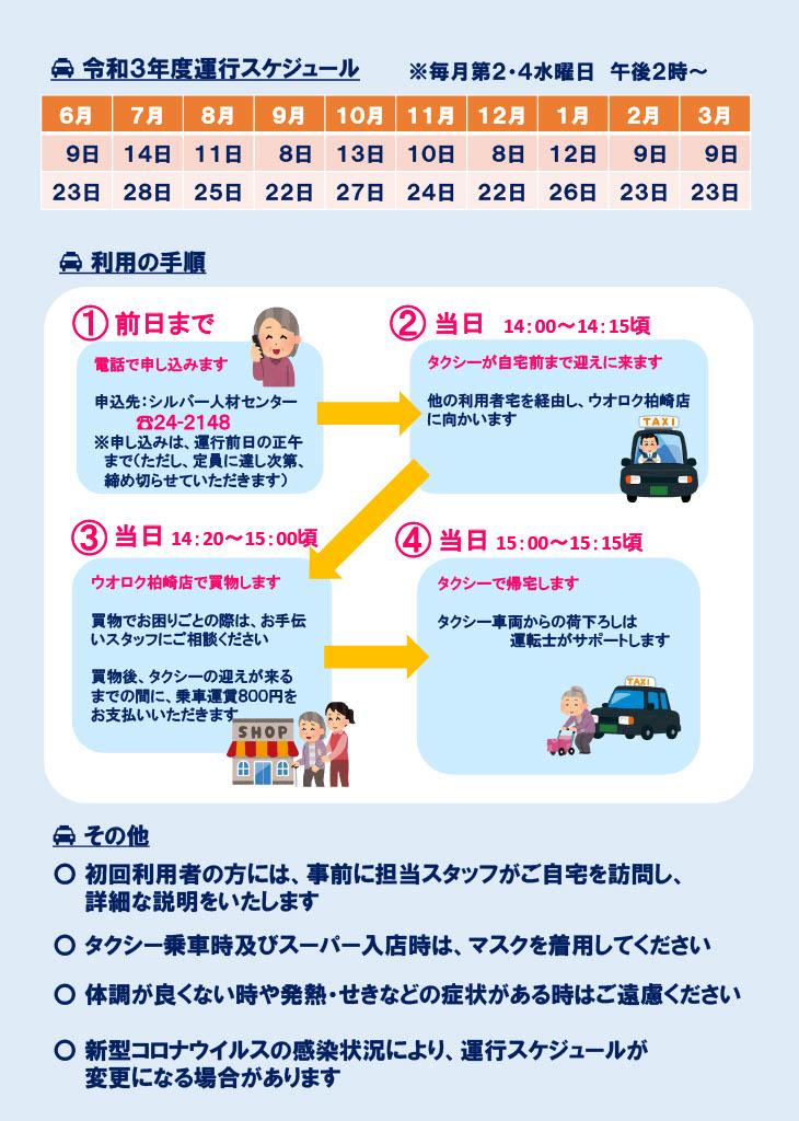 ふれ愛のりタクシー ~みんなで乗りあい、助け合い~ 買い物見守りボランティアを募集します!!2