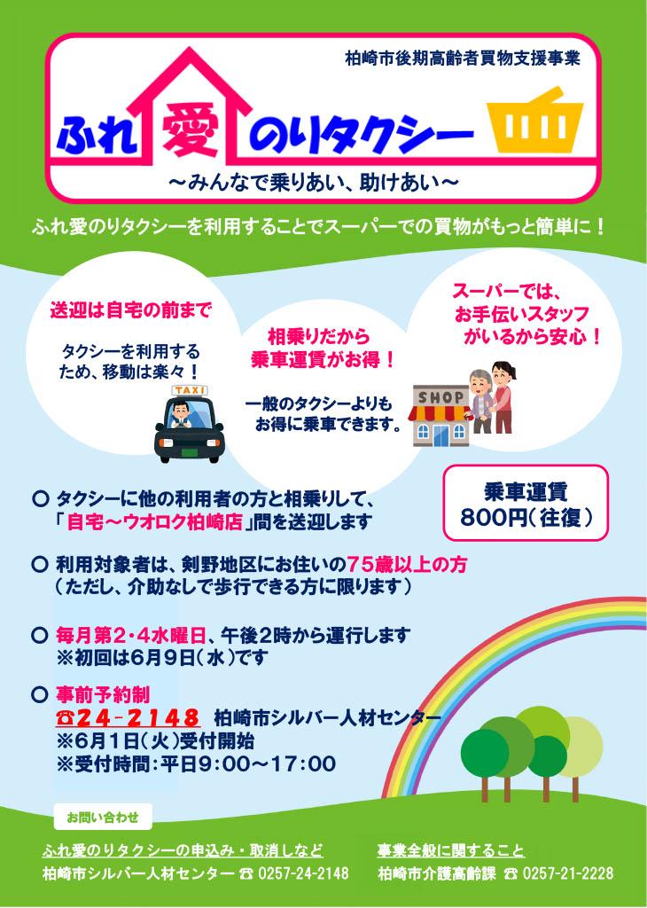 ふれ愛のりタクシー ~みんなで乗りあい、助け合い~ 買い物見守りボランティアを募集します!!